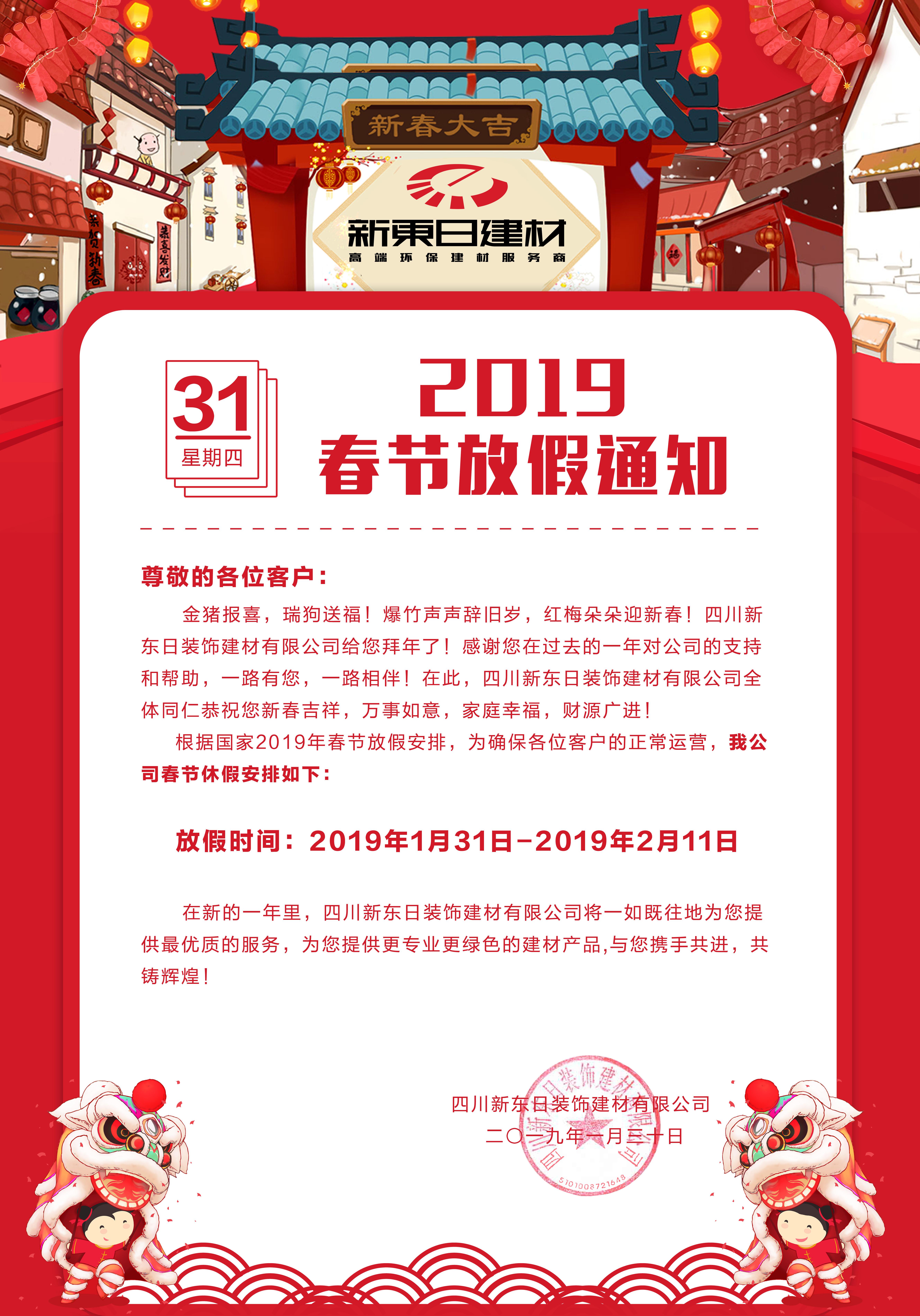 2019春节放假通知
